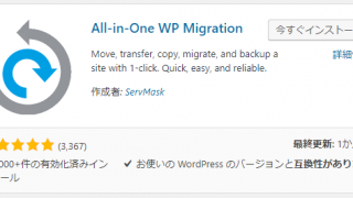 All-in-One WP Migrationインストール