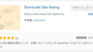 Shortcode Star Ratingインストール